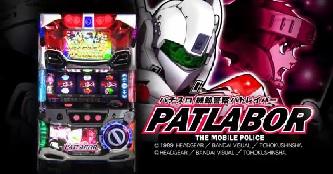 patlabor-title.jpg