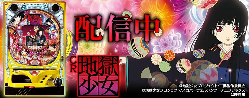 体験無料のパチンコ&スロットオンラインゲーム『777タウン.net』 藤商事の人気パチンコ機「CR地獄少女」の配信開始