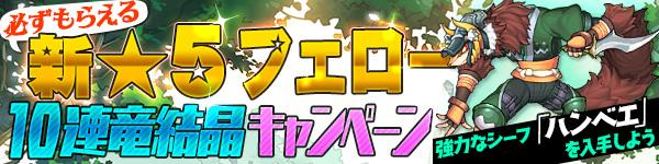 基本無料のブラウザファンタジーRPG『ブレスオブファイア6』 ★6リミット突破可能な★5フェローが貰えるキャンペーンを開催