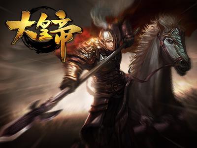 基本無料の新作ブラウザシミュレーションゲーム 『大皇帝』