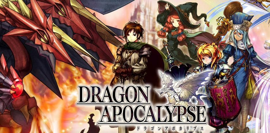 基本無料の新作ブラウザファンタジーRPG『ドラゴンアポカリプス』
