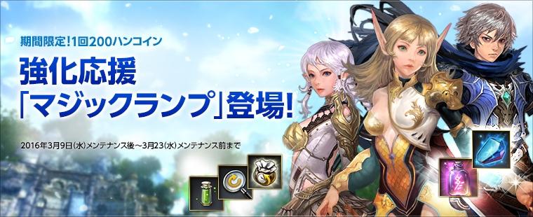 基本無料のファンタジーMMORPG『エコーオブソウル(EOS)』 スペシャルキャンディーを貰える「ホワイトデーイベント」を開催‼