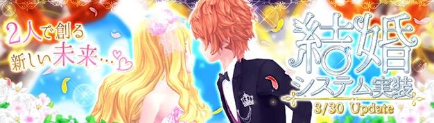 基本無料のアニメチックファンタジーオンラインゲーム『幻想神域』 結婚システムを実装し特設ページも公開