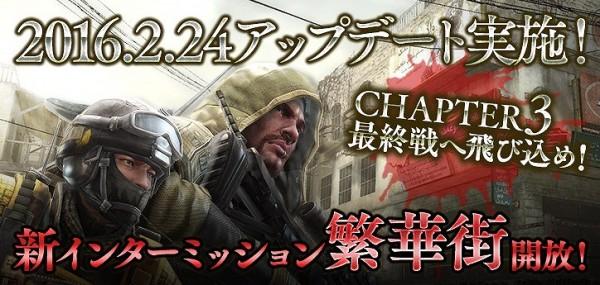 基本無料のガンシューティングオンラインゲーム『HOUNDS(ハウンズ)』 タイムリミット12分のChapter3最終ミッション「繁華街」を開放‼