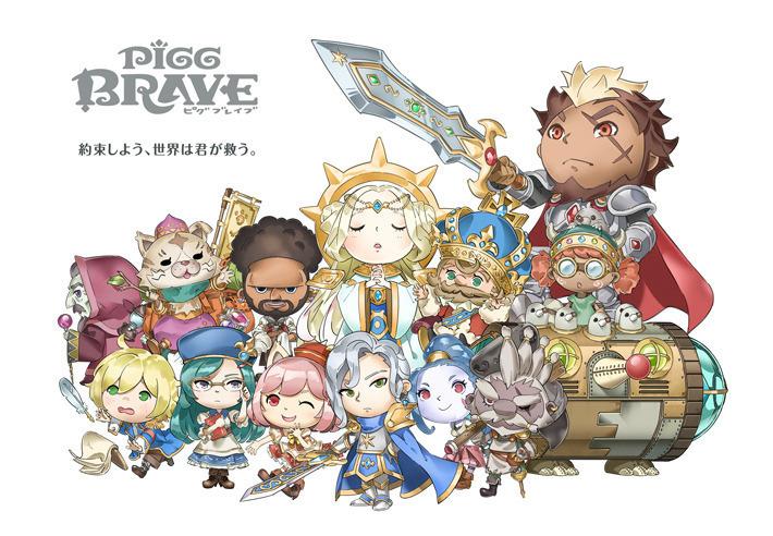 基本無料の新作ブラウザアクションオンラインゲーム 『ピグブレイブ』