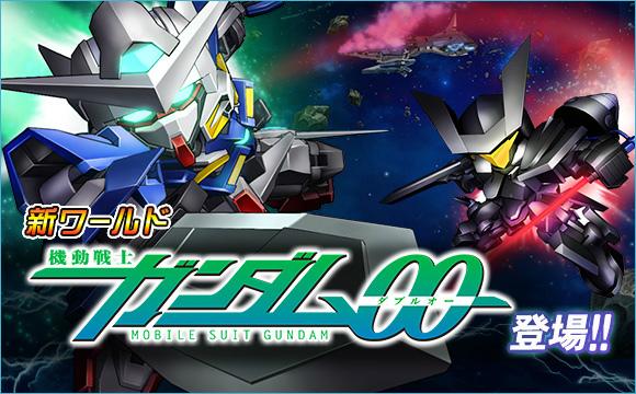 基本無料のブラウザシミュレーションゲーム『SDガンダムオペレーションズ』 新ワールド「機動戦士ガンダム00」を追加‼