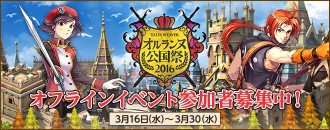 基本無料の2DオンラインRPG『テイルズウィーバー』 オフラインイベント「オルランヌ公園祭2016」の参加者募集を開始!