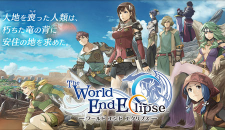 基本無料の新作劇場型ファンタジーRPG登場! 『ワールド エンド エクリプス』
