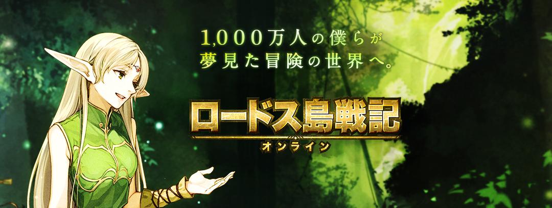 基本プレイ無料の新作ファンタジーMMORPG 『ロードス島戦記オンライン』