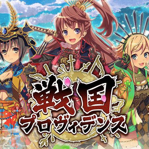 基本プレイ無料の新作ブラウザ戦国王道RPGゲーム 『戦国プロヴィデンス』