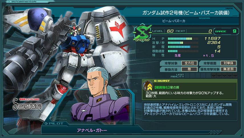 基本プレイ無料のブラウザ戦略シミュレーションゲーム『ガンダムジオラマフロント』 ガシャステーションに新ユニットの登場だ