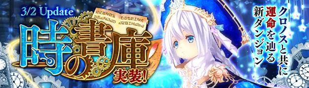 基本プレイ無料のアニメチックファンタジーオンラインゲーム『幻想神域』 アイドル幻神「ミューズ」の登場だ!3月2日には新ダンジョン「時の書庫」を実装