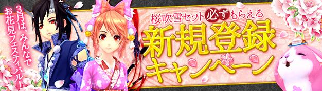 基本プレイ無料のアニメチックファンタジーオンラインゲーム『幻想神域』 新ダンジョン「時に書庫」実装!豪華特典を必ず貰える3月の新規登録キャンペーンの開催
