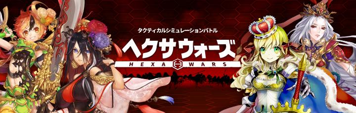 基本プレイ無料のブラウザ戦略シミュレーションゲーム 『ヘクサウォーズ』