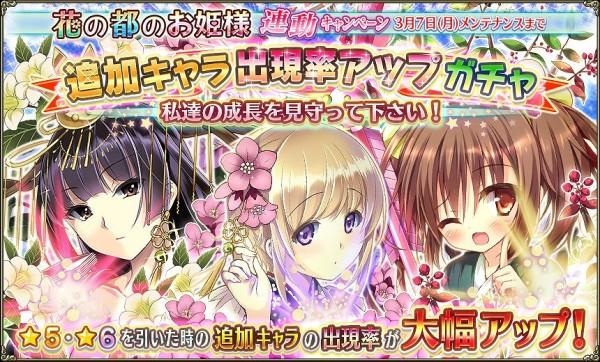基本プレイ無料のブラウザファンタジーRPG『フラワーナイトガール』 春季イベント「花の都のお姫様」を開催したぞ!!プレミアムガチャに新キャラクターも追加