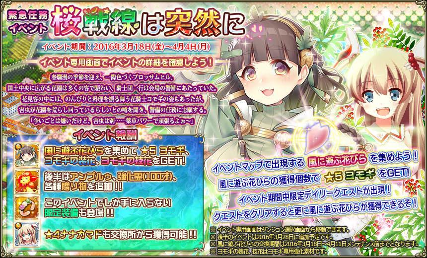 基本プレイ無料のブラウザファンタジーRPG『フラワーナイトガール』 春季イベント「桜戦線は突然に」を開催したぞ