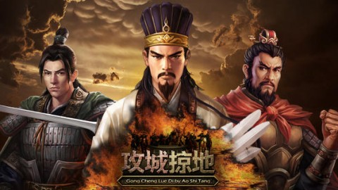 基本プレイ無料の新作ブラウザシミュレーションゲーム 『攻城掠地』