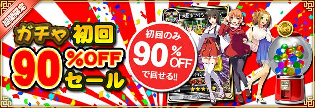基本プレイ無料のオンライン対戦麻雀ゲーム『セガネット麻雀 MJ』 「ガチャ初回90%OFFセール」を開催したぞ