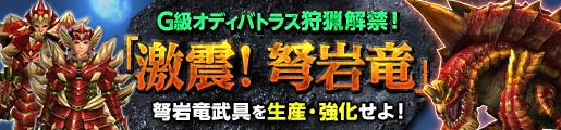 レベル99まで無料で遊べるハンティングアクションオンラインゲーム『モンスターハンターフロンティアG』 弩岩竜オディバトラスkの狩猟が可能になったぞ~