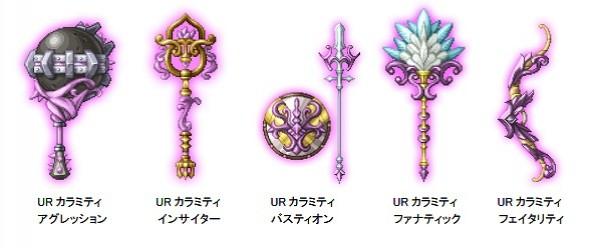 基本プレイ無料のブラウザ本格RPG『剣と魔法のログレス』 新ログレスクエスト「エピソード11」を公開
