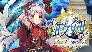 基本プレイ無料のブラウザ戦略シミュレーションゲーム『政剣マニフェスティア』