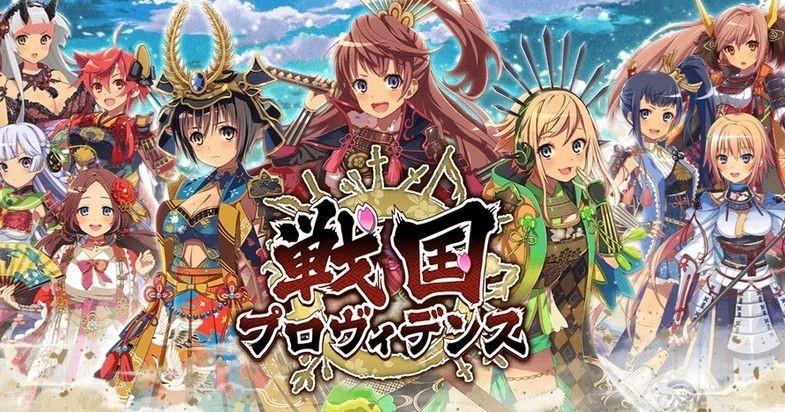 基本プレイ無料の新作新作ブラウザ戦国王道RPG 『戦国プロヴィデンス』登場!!