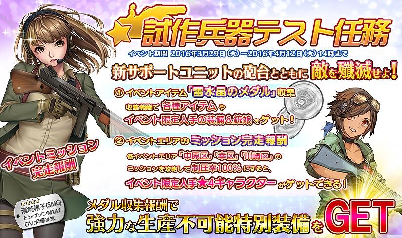 基本プレイ無料のブラウザ戦略シミュレーションゲーム『シューティングガール』 新サポートユニット「砲台」登場だ!!イベント「試作兵器テスト任務」を開催したぞ