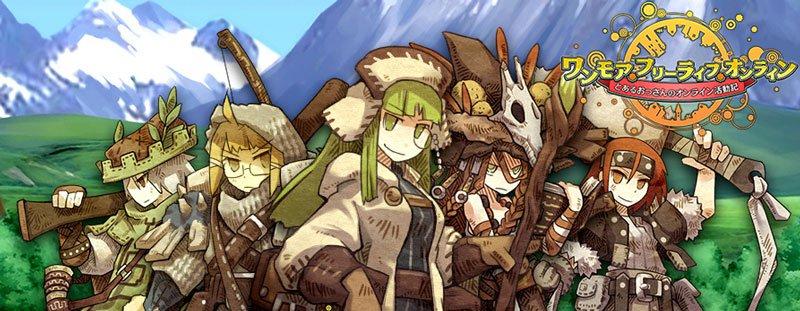 基本プレイ無料の新作ブラウザRPG 『ワンモア・フリーライフ・オンライン』