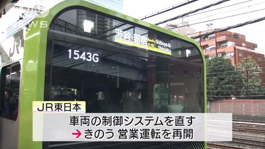 0524_Yamanote_line_E235_unten_saikai_20160308_top_01.jpg