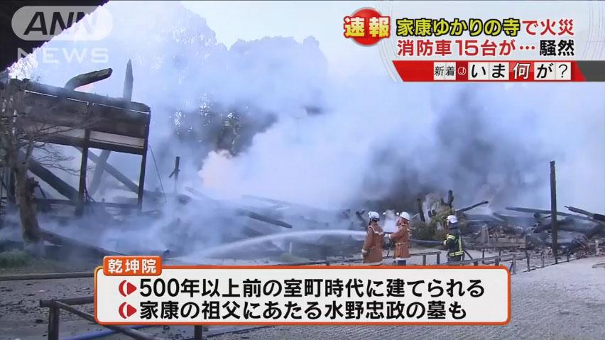 0640_Kenkonin_Tokugawa_Ieyasu_Aichi_kasai_20160304_top_02.jpg