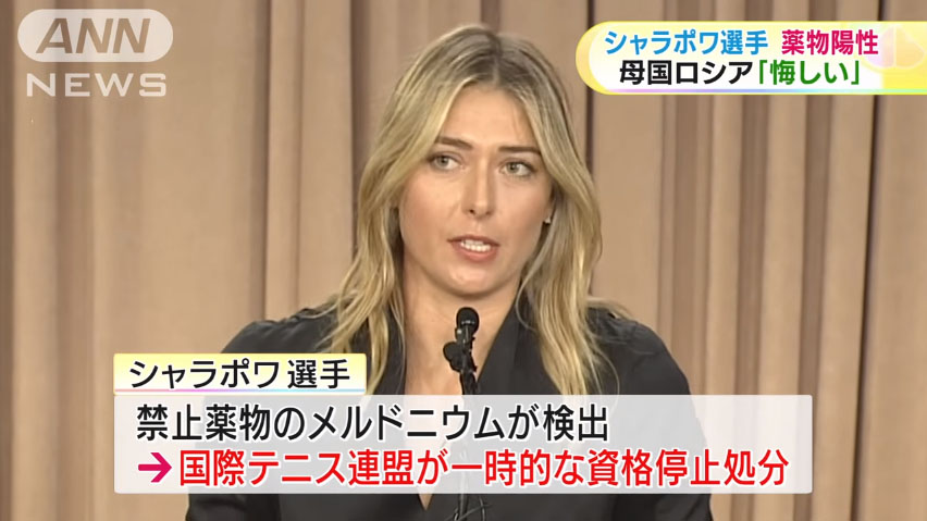 0646_Maria_Sharapova_tennis_doping_20160309_top_01.jpg