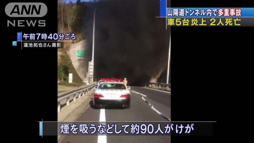 0652_Sanyoudo_Happonmatsu_tunnel_jiko_20160317_top_05.jpg