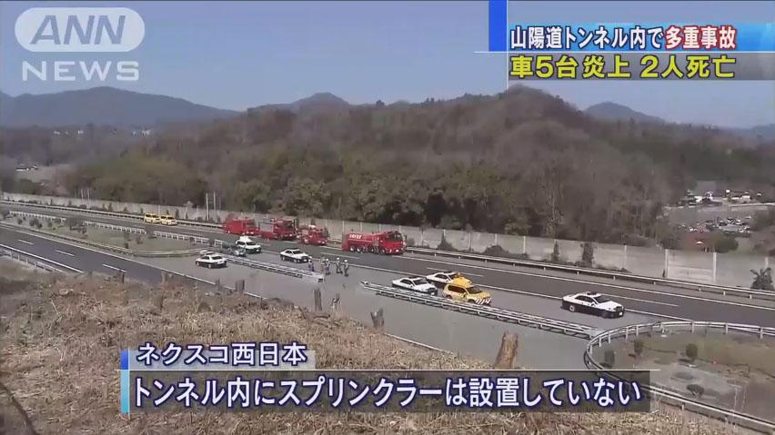 0652_Sanyoudo_Happonmatsu_tunnel_jiko_20160317_top_06.jpg