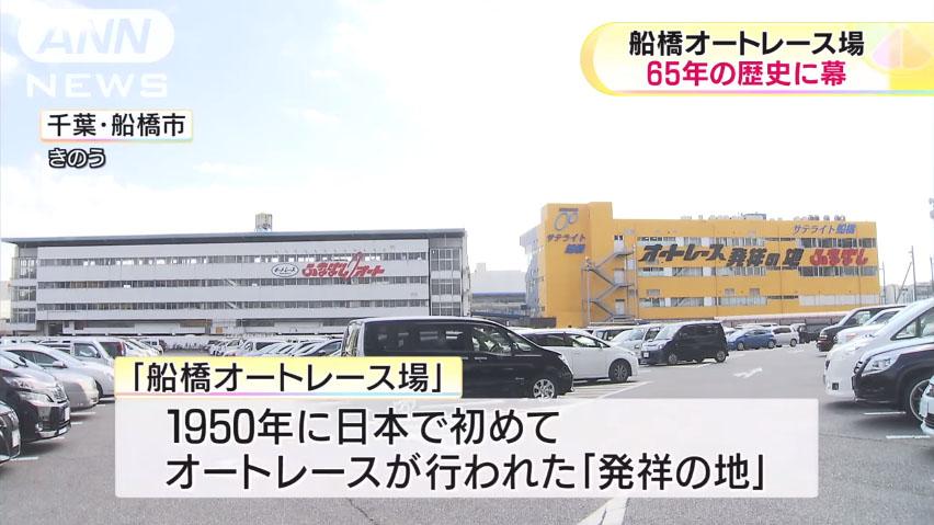 0658_Funabashi_auto_race_20160322_top_00.jpg