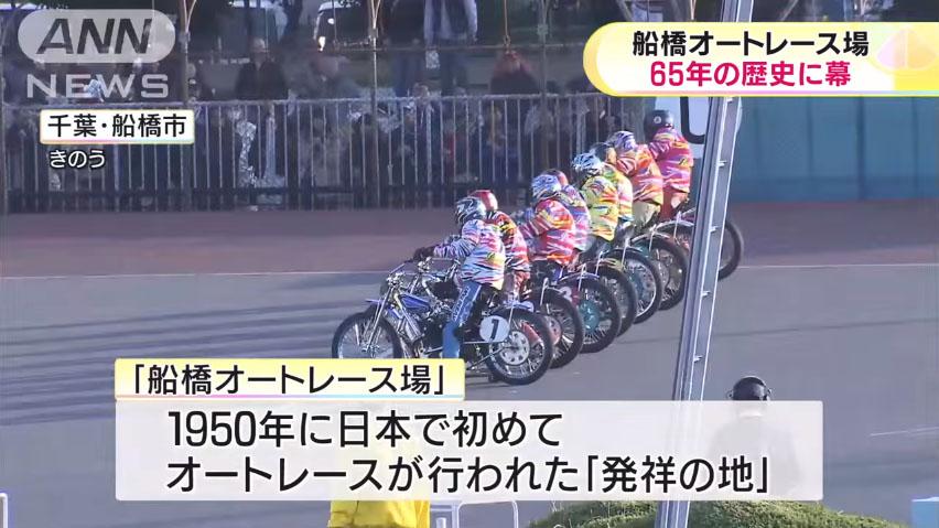 0658_Funabashi_auto_race_20160322_top_01.jpg