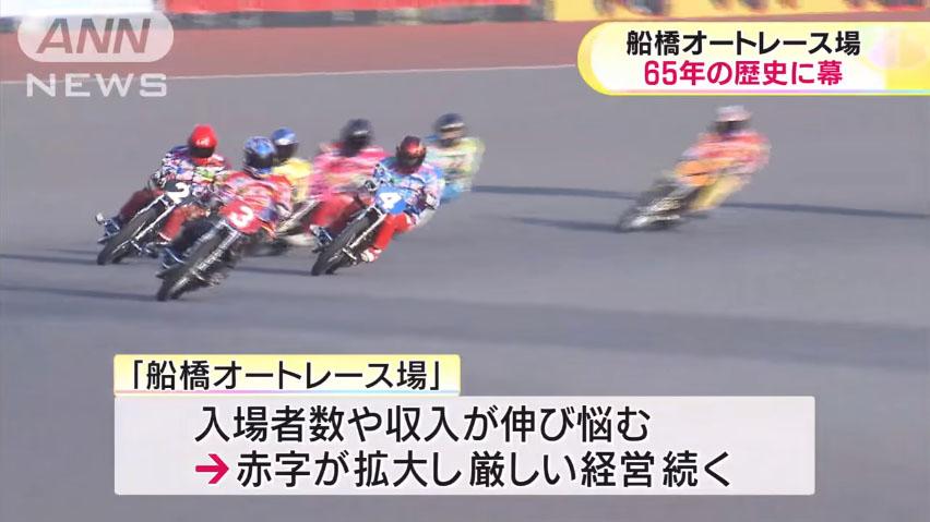 0658_Funabashi_auto_race_20160322_top_02.jpg