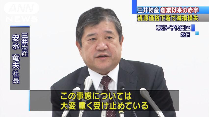 0662_Mitsui_bussan_tsuuki_akaji_20160323_top_01.jpg
