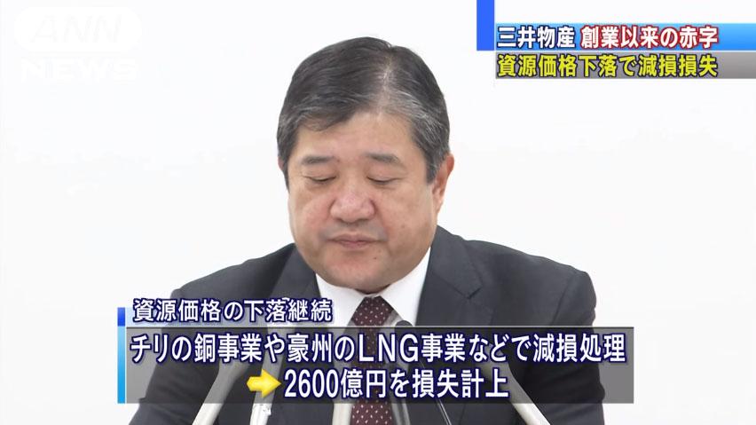 0662_Mitsui_bussan_tsuuki_akaji_20160323_top_02.jpg
