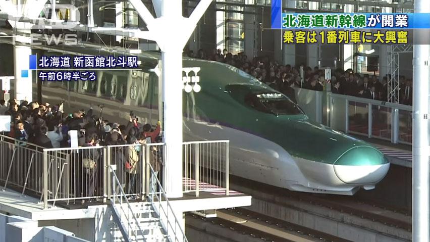 0666_Hokkaido_shinkansen_kaigyou_20160326_top_03.jpg