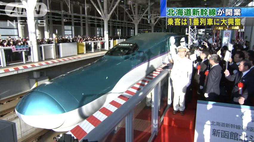 0666_Hokkaido_shinkansen_kaigyou_20160326_top_04.jpg