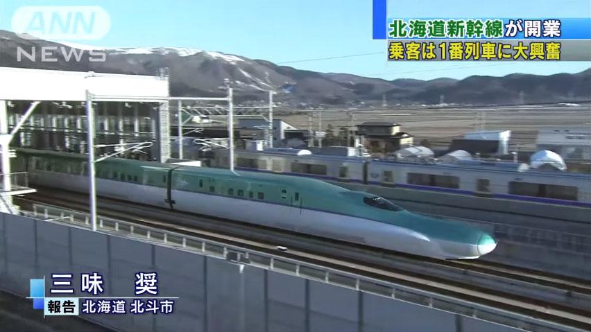 0666_Hokkaido_shinkansen_kaigyou_20160326_top_05.jpg