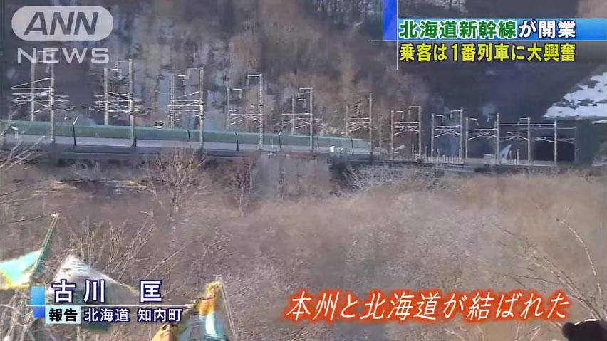 0666_Hokkaido_shinkansen_kaigyou_20160326_top_07.jpg