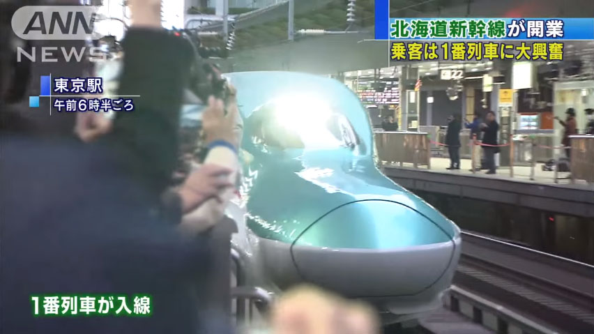 0666_Hokkaido_shinkansen_kaigyou_20160326_top_10.jpg