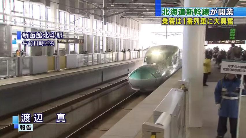 0666_Hokkaido_shinkansen_kaigyou_20160326_top_15.jpg