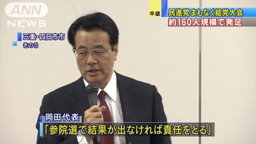 0667_Minshintou_DP_kettou_20160327_top_05.jpg