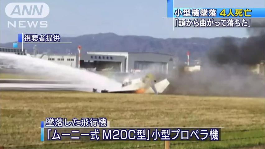 0668_Osaka_Yao_airport_kogataki_tsuiraku_20160326_top_02.jpg