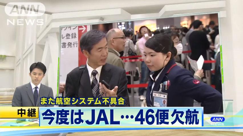 0673_JAL_nihon_koukuu_system_trouble_20160401_top_00.jpg