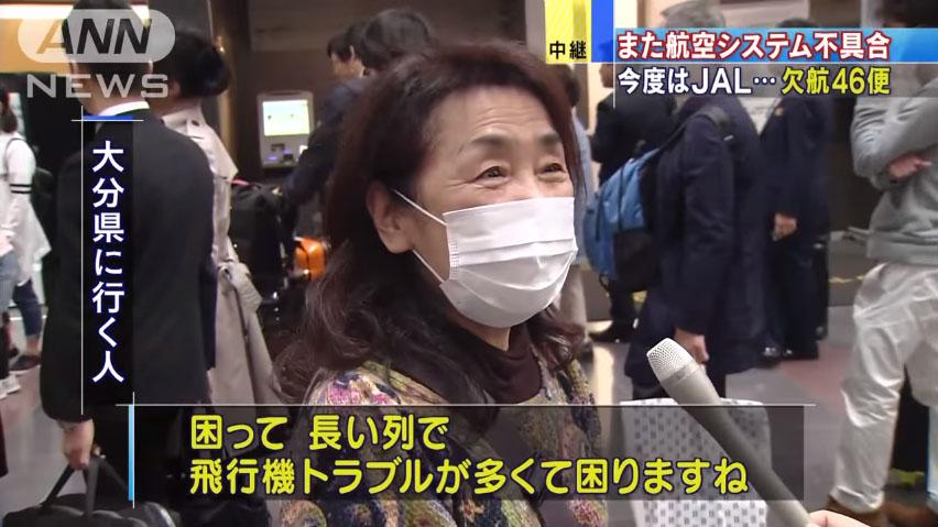 0673_JAL_nihon_koukuu_system_trouble_20160401_top_02.jpg