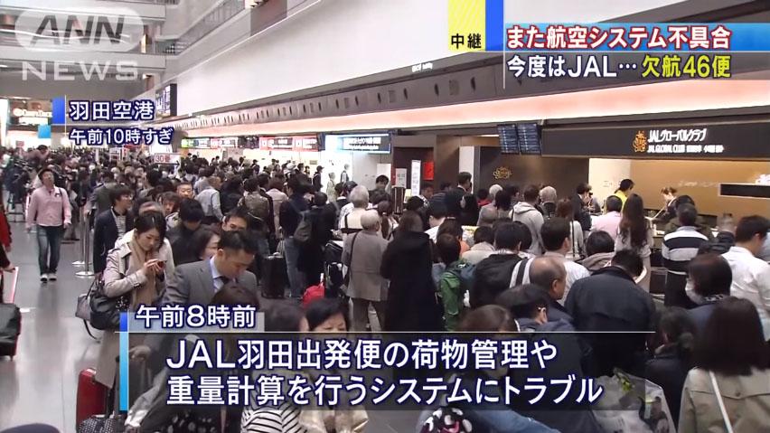 0673_JAL_nihon_koukuu_system_trouble_20160401_top_03.jpg