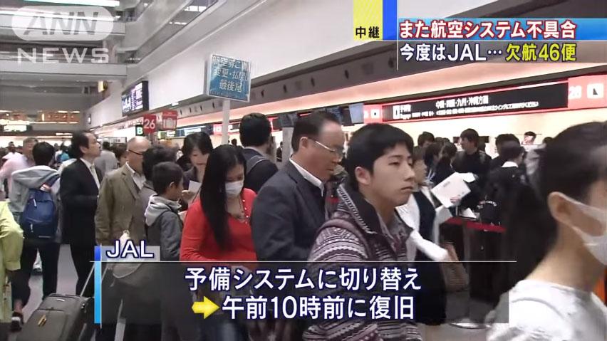 0673_JAL_nihon_koukuu_system_trouble_20160401_top_04.jpg